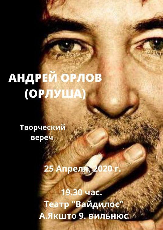 Rusų poeto Andrejaus Orlovo (Orlušos) kūrybos vakaras